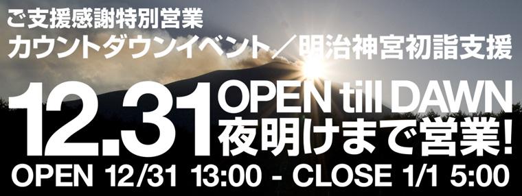 opentilldawn_ttl_s.jpg