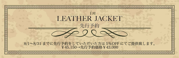 12.7.30_LEATHER-JKTバナー