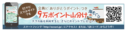 『ECナビ』9周年イベント3