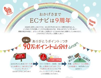 『ECナビ』9周年イベント1