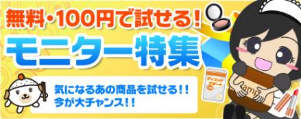 『GetMoney!』0円・100円モニター企画