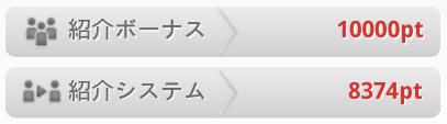モバトク通帳2013年6月20日
