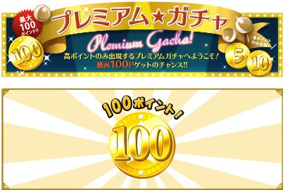 『MOPPY』プレミアムガチャ100ポイントGET!