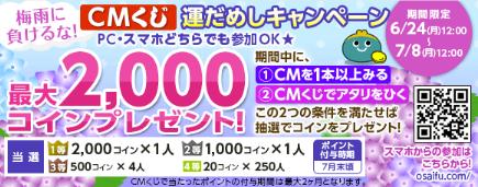 『お財布.com』CMくじ運試しキャンペーン