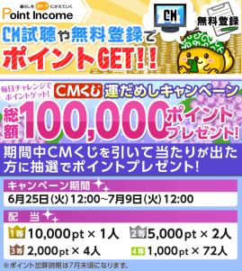 『ポイントインカム』CMくじ運試しキャンペーン