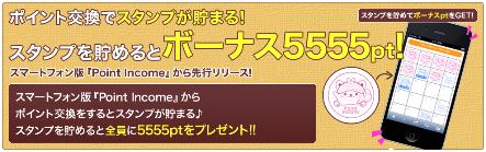 『ポイントインカム』スタンプボーナス 5,555ポイント