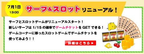 『リードメール』7月イベント1