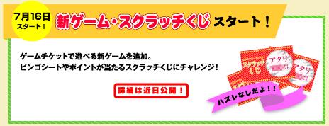 『リードメール』7月イベント2
