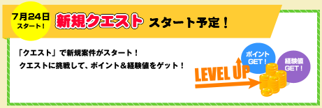 『リードメール』7月イベント3