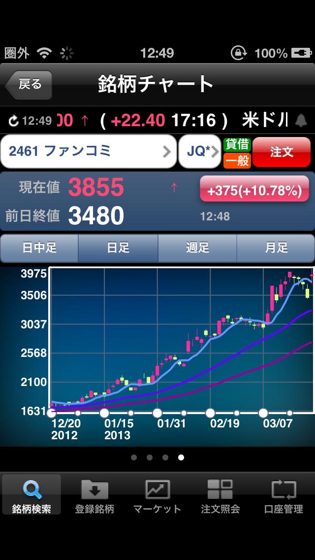 2013-03-25 12.49.53