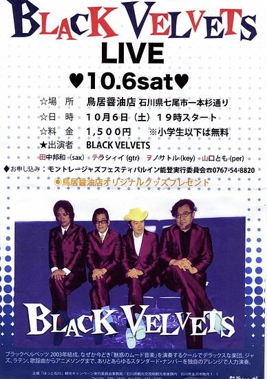 Black Velvets ライブコンサート in 鳥居醤油店 (チラシ)