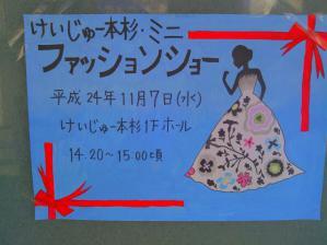 けいじゅ一本杉 ミニ・ファッション・ショー