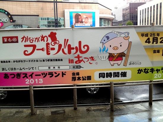 food-atugi