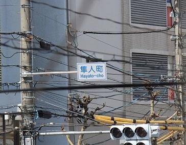 隼人町交差点