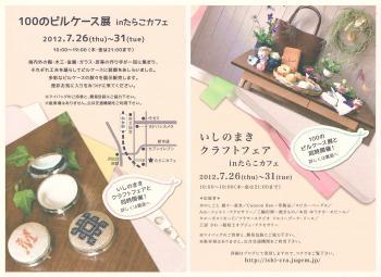 繧、繝。繝シ繧ク+(3)_convert_20120711173208