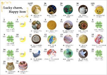 lucky-charm_inside_convert_20121030155417.jpg