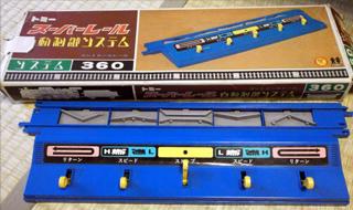 システム360 自動制御システム