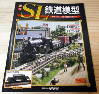 週刊 SL鉄道模型 No,001 表紙