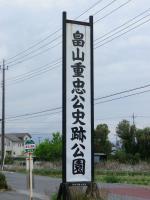 畠山重忠公史跡公園看板
