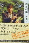 DSC_0156 takadaJ