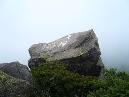 天狗岩のピーク