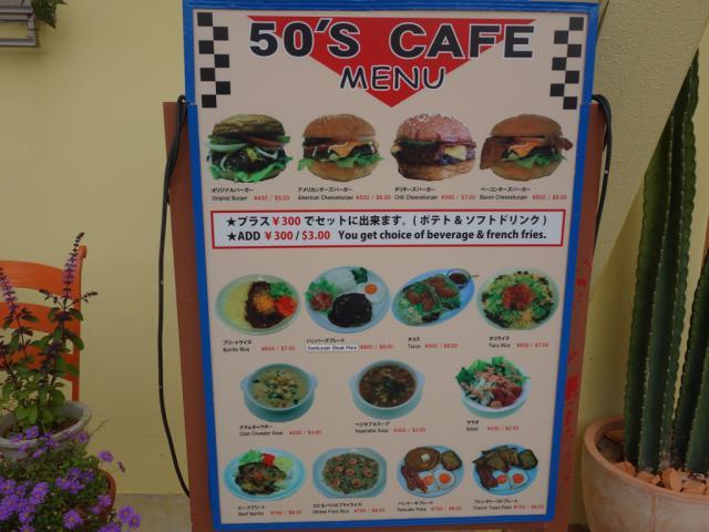 50's CAFE2