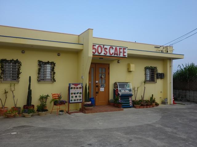50's CAFE7