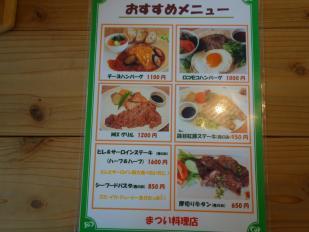 まつい料理店4