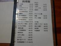麺カフェ 琉珉2