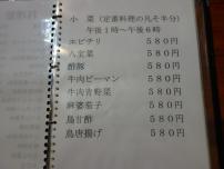 麺カフェ 琉珉3