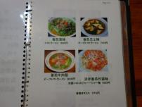 麺カフェ 琉珉4