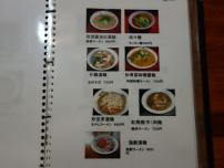 麺カフェ 琉珉5