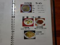 麺カフェ 琉珉6