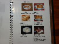 麺カフェ 琉珉7