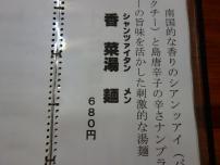 麺カフェ 琉珉8