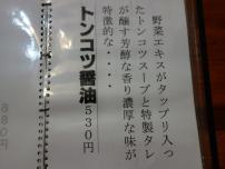 麺カフェ 琉珉9