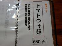 麺カフェ 琉珉10