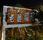 麺カフェ 琉珉16