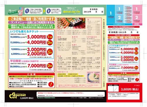 3922_isshinsushi_ura5.jpg