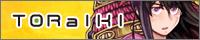 banner_toraiki.png