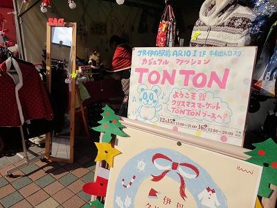 伊丹クリスマスマーケット16日