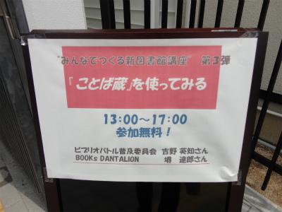 ことば蔵 新図書館講座