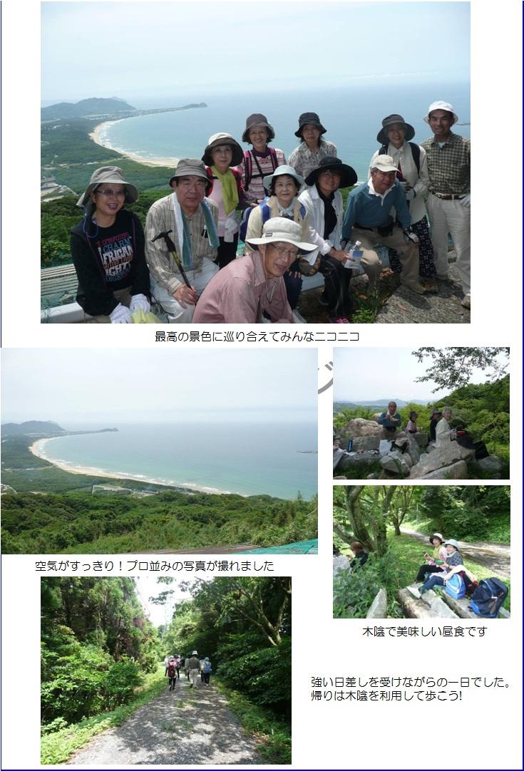 2012.06.20幣の浜火山2