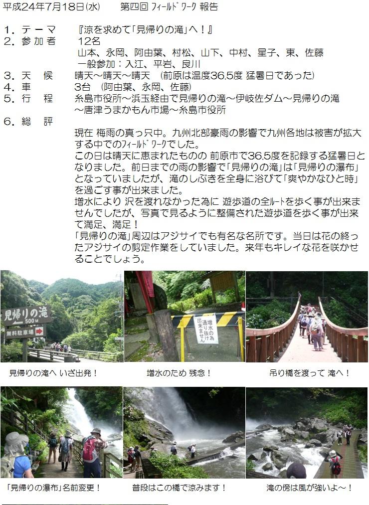 2012.07.18見返りの滝1