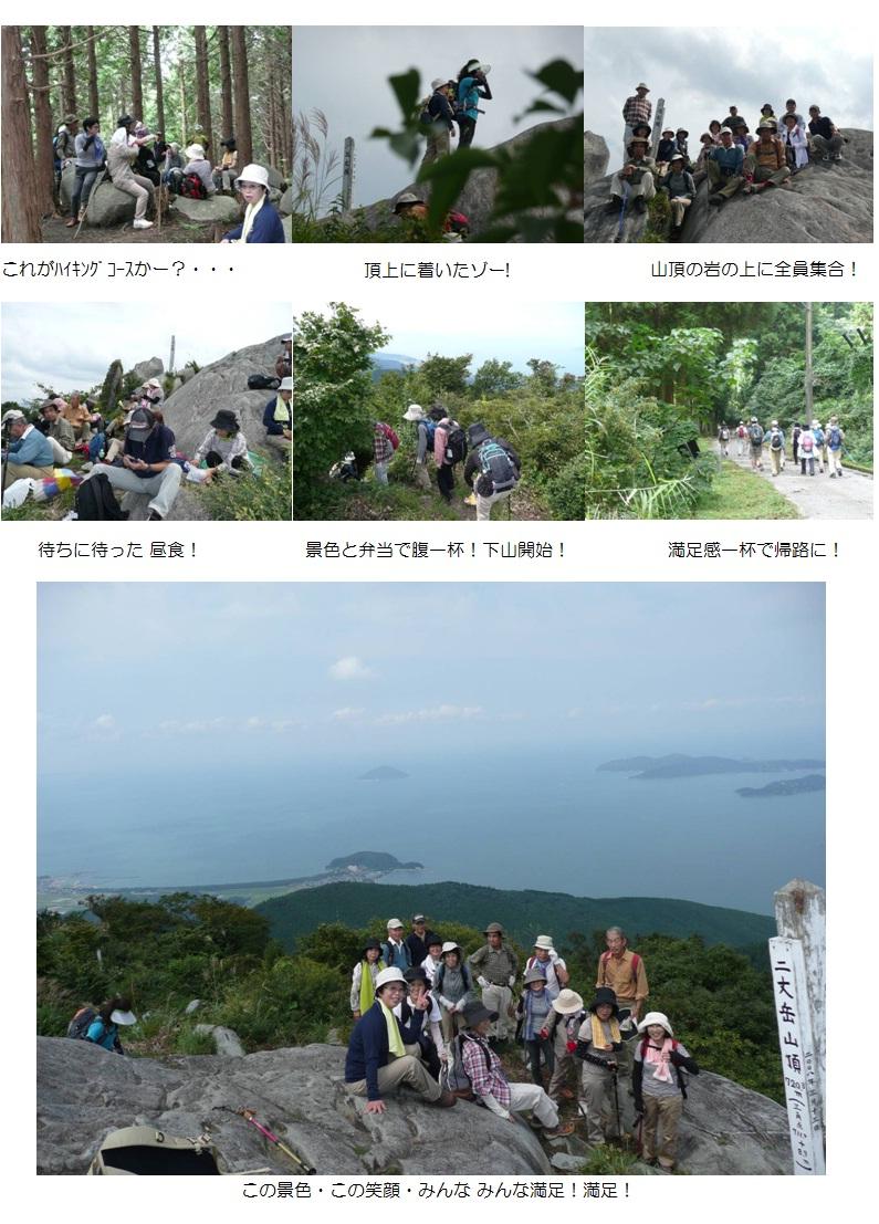 2012.09.19二丈岳2