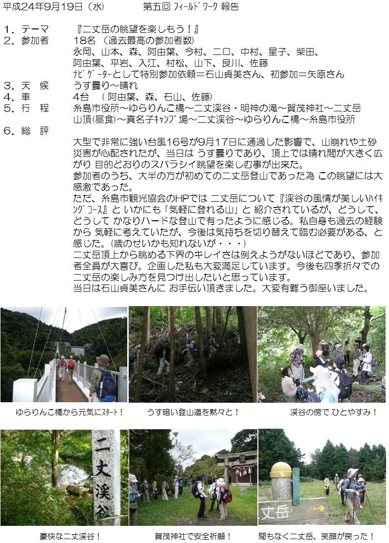 2012.09.19二丈岳1