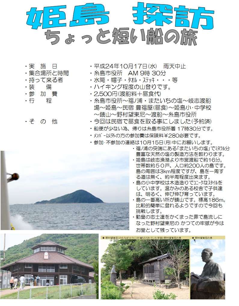 2012.10.17FW姫島