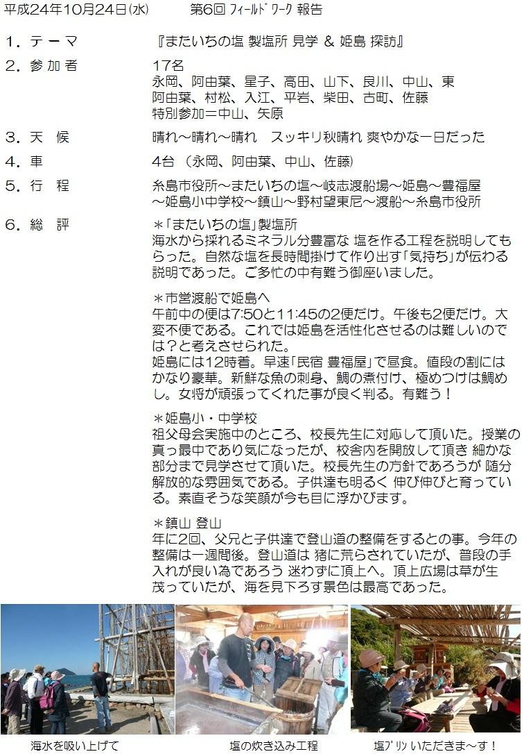 2012.10.24姫島1