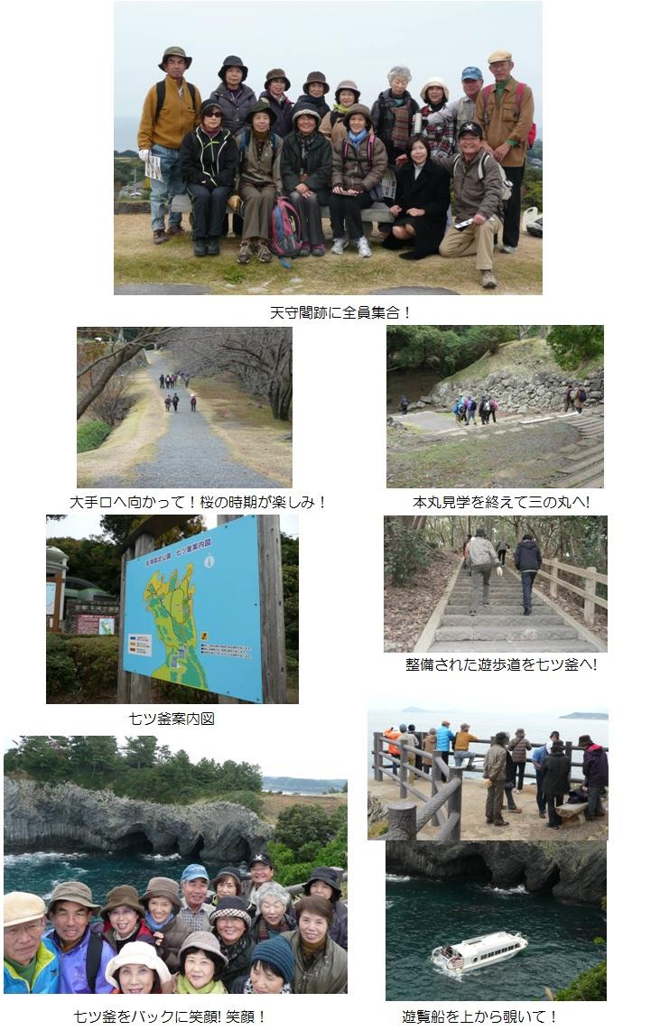 2012.11.21名護屋城2