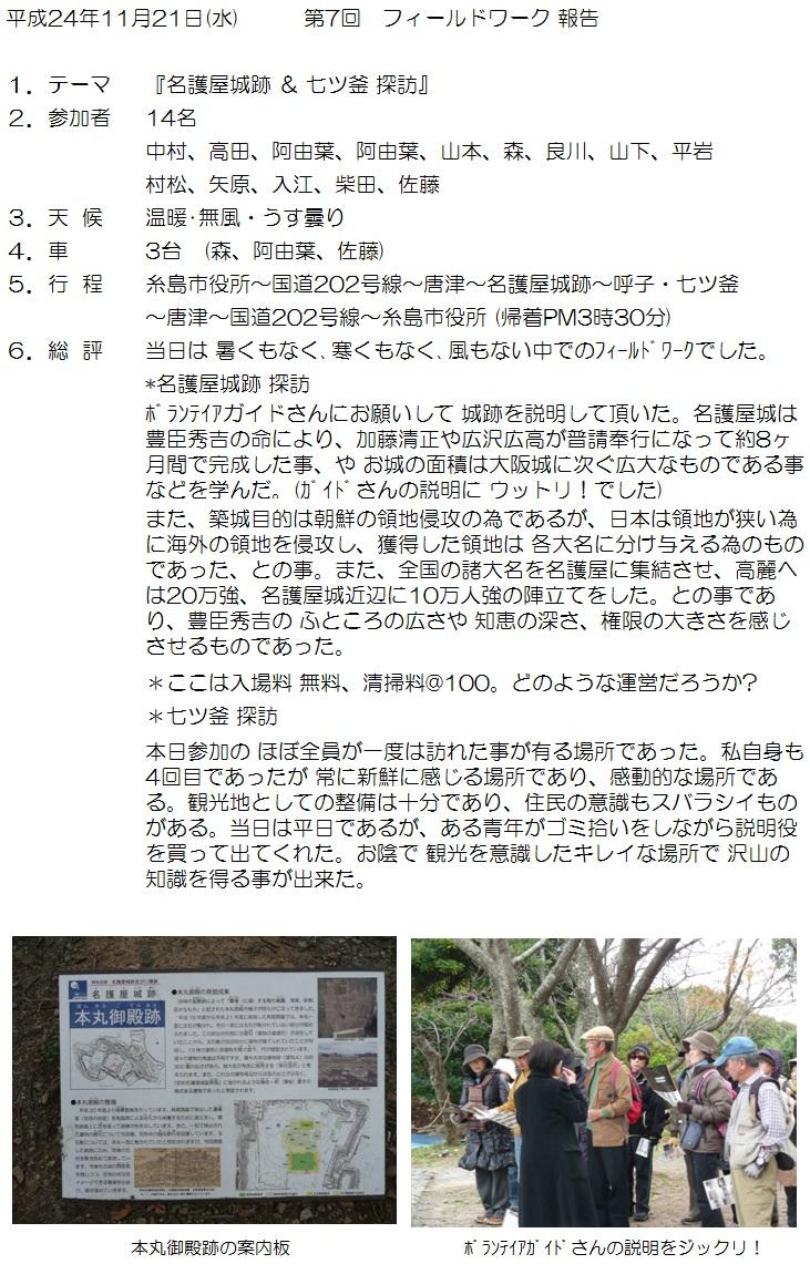 2012.11.21名護屋城1